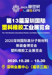 2020国际橡塑展