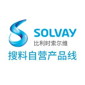 solvay比利时索尔维